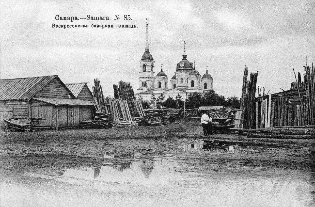 https://samarasuper.ru/wp-content/uploads/2017/05/Voskresenskaya-bazarnaya-ploshhad-Samara.jpg